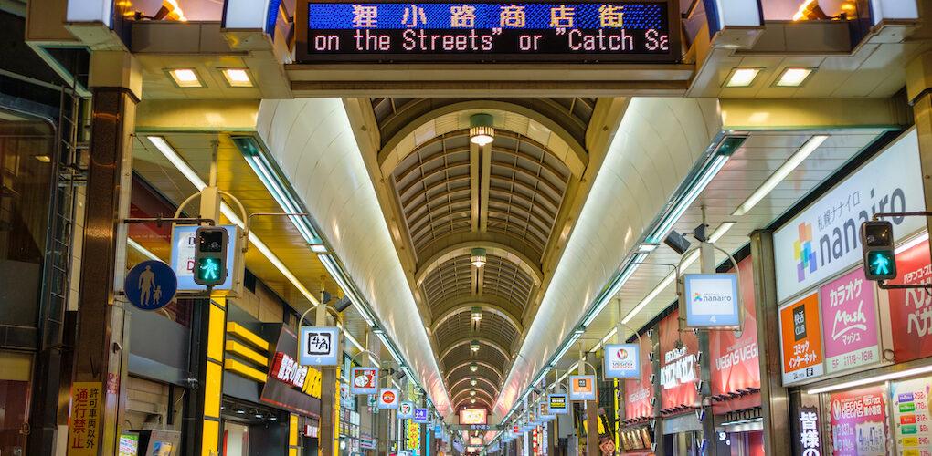 iStock-1199330304-札幌狸小路商店街-日本主要城市地價-REJ
