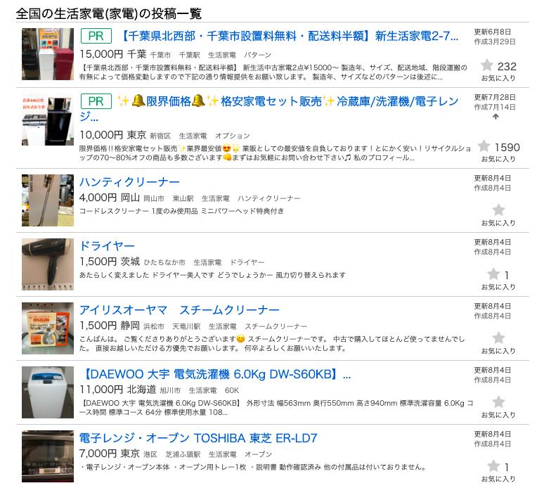 ジモティー(jmty.jp)中古家具回收店-日本購買二手中古家具家電的管道總整理REJ