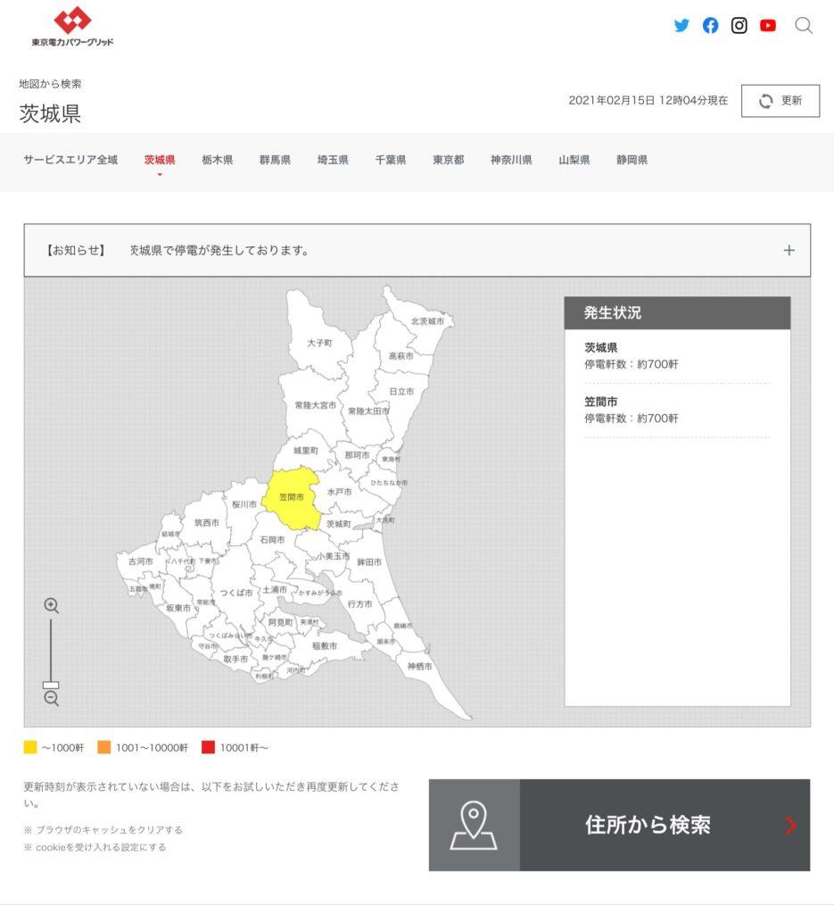 停電情報-東京電力パワーグリッド-teideninfo.tepco.co.jp