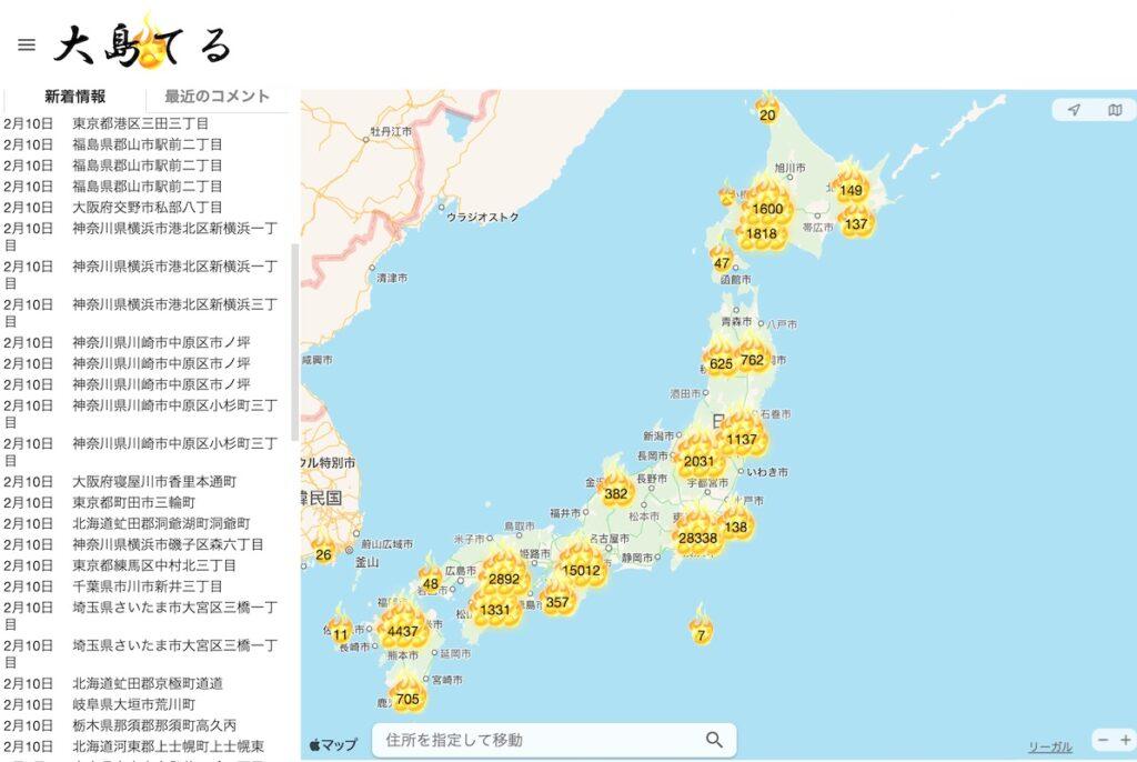 日本凶宅網ー大島てる