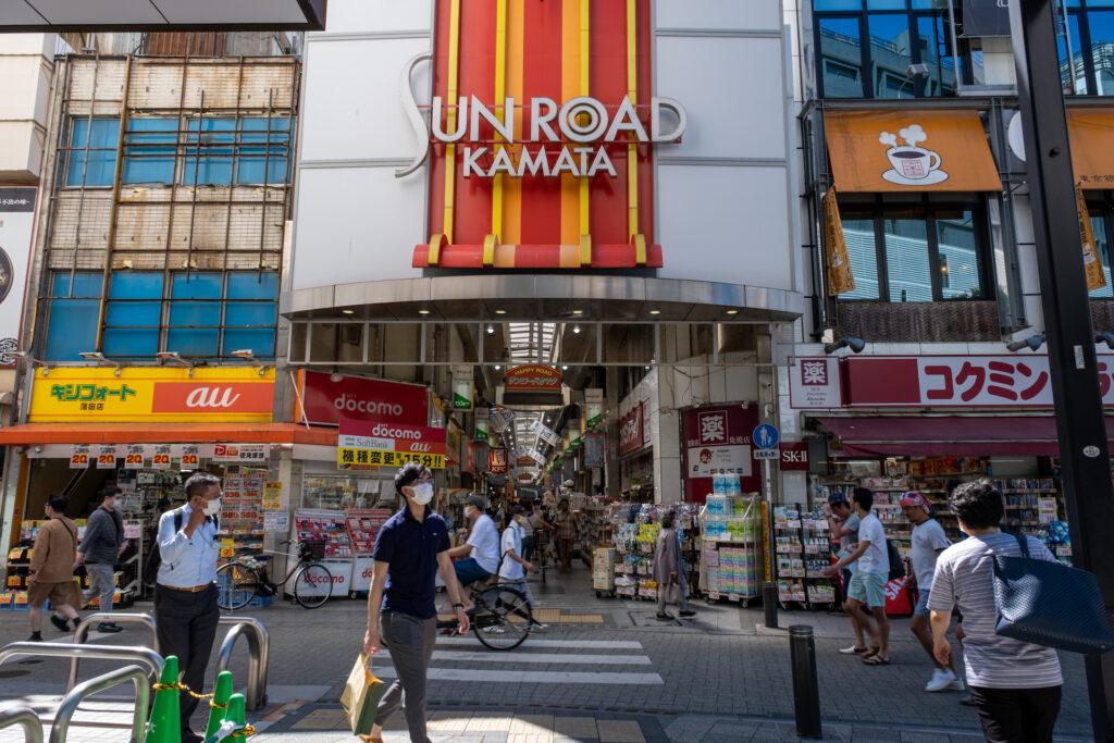 蒲田西口商店街 SUN ROAD