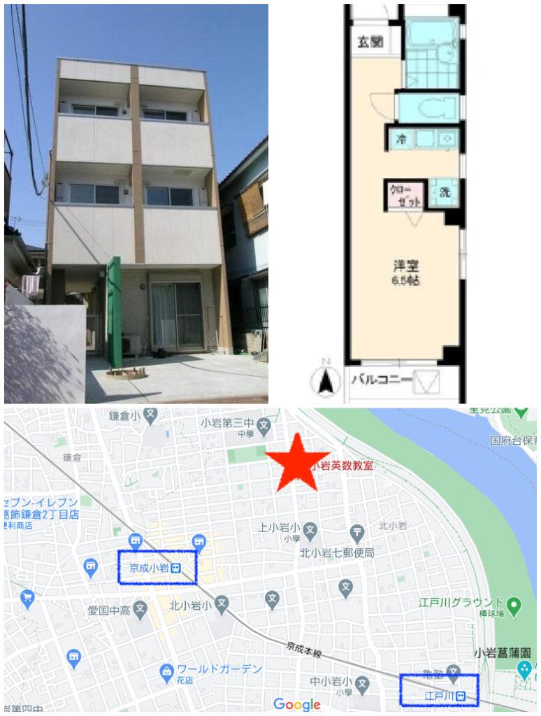 北小岩-免禮金1K出租公寓