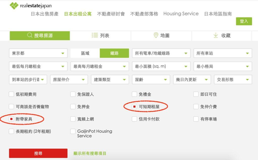 可租給外國人-附帶家具-可短期租屋的公寓-realestate.co.jp