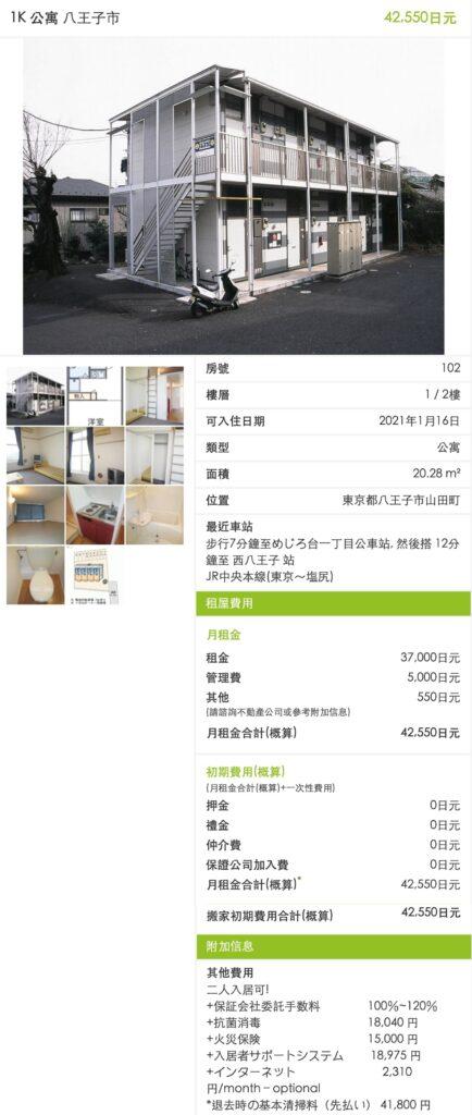 日本超激安出租公寓-八王子市1K公寓