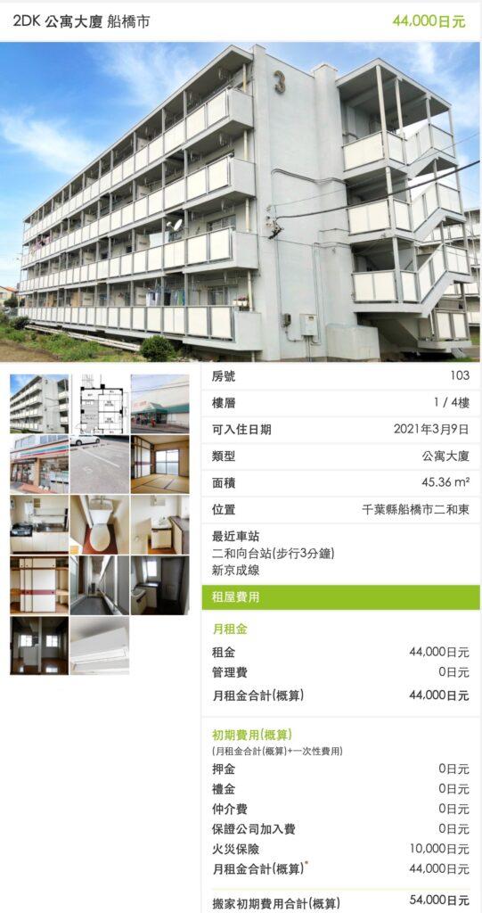 日本超激安出租公寓-船橋市2DK公寓大廈