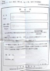 IMG_0926-高度人才簽證-指定書