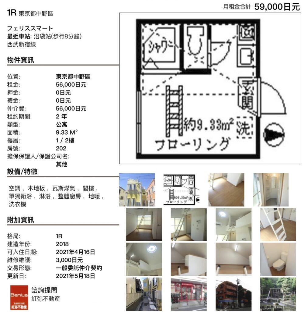 1R公寓出租-東京都中野區沼袋 - Real Estate Japan