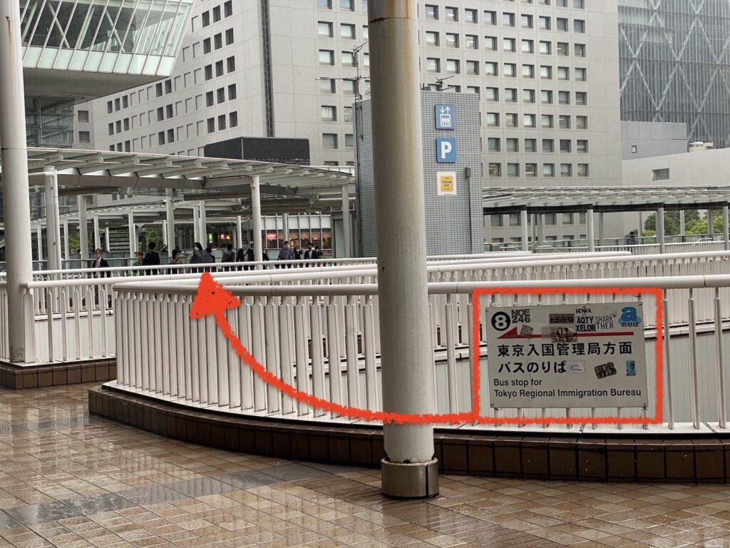 IMG_1393-如何前往品川的東京出入國管理局