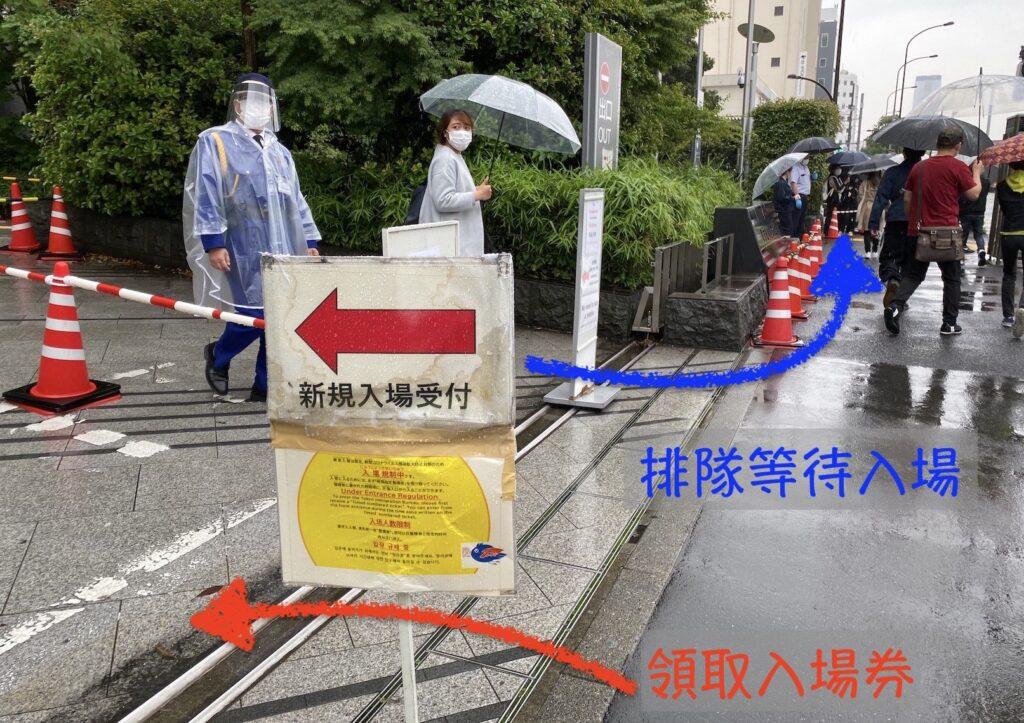 IMG_1399-如何前往品川的東京出入國管理局