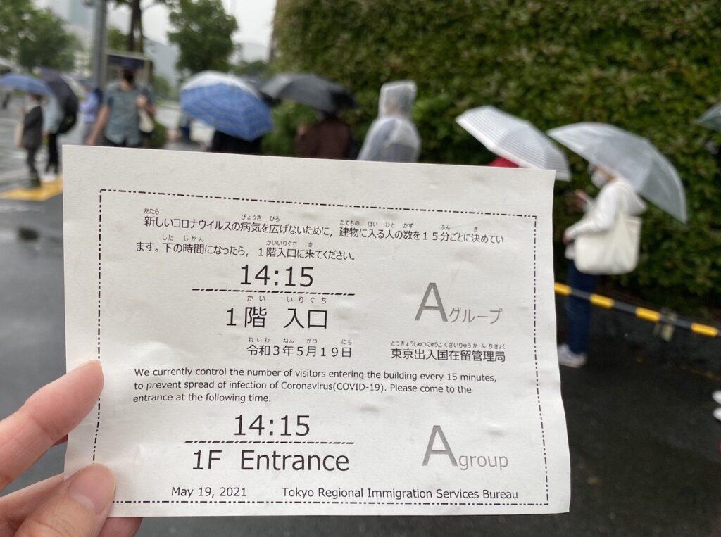 IMG_1400-如何前往品川的東京出入國管理局