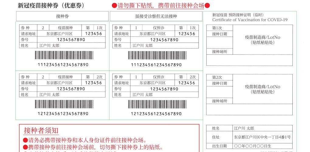 日本新冠疫苗接種券-江戶川區範例
