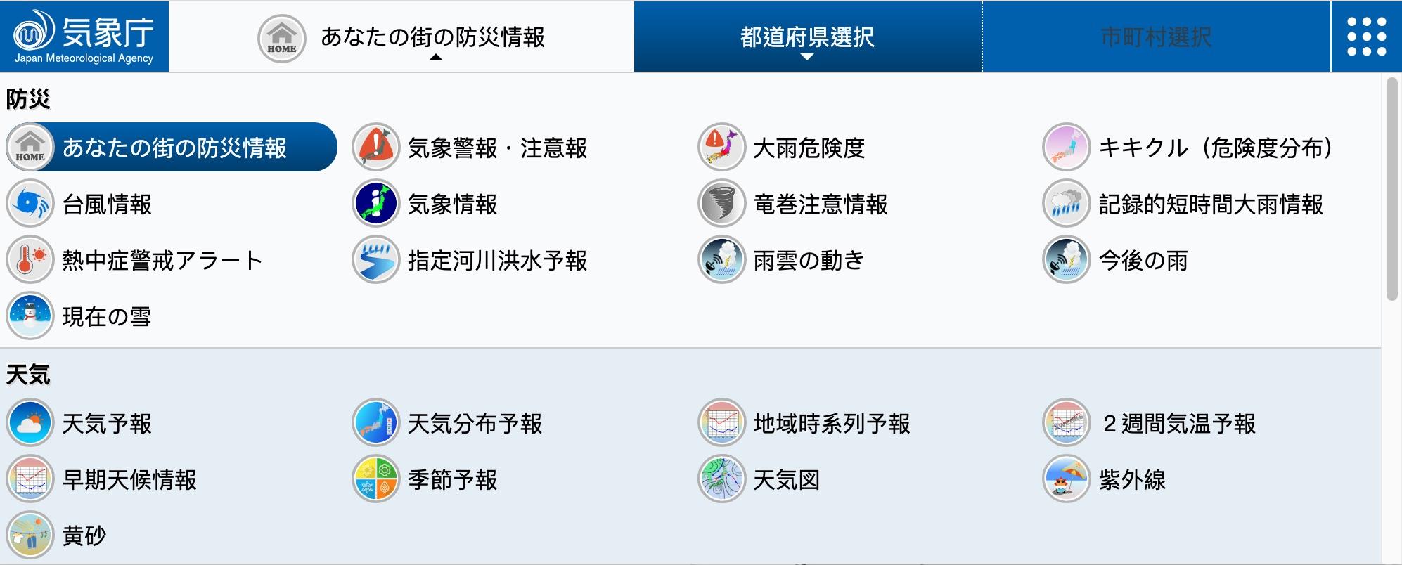 日本氣象廳防災資訊