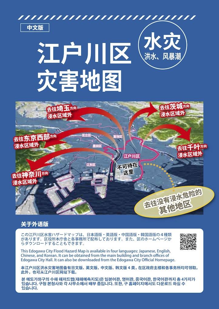 江戶川區災害危險地圖