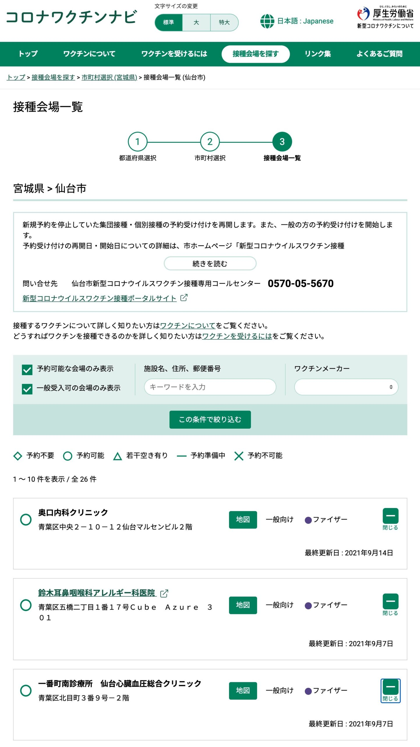 接種會場一覧-接種会場を探す-コロナワクチンナビ-厚生労働省-v-sys.mhlw.go.jp