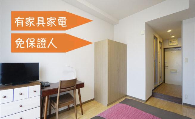 租期少於兩年的必知日本租屋小知識與租房選項-月租套房